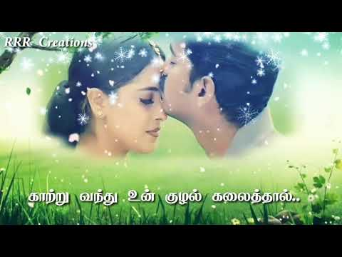Thodu thodu enave nyc lyrics song for Tamil  whatsapp status 💓