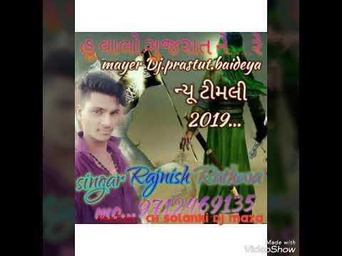 # RAJNISH RATHWA NEW TIMLI 2019//#HUVALO GUJARAT NO RE... thumbnail