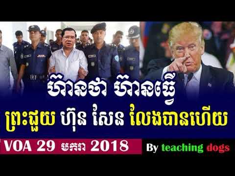 Cambodia News 2018 | VOA Khmer Radio 2018 | Cambodia Hot News | Night, On Mon 29 January 2018