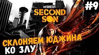 Infamous: Second Son. Серия 9 [Склоняем Юджина ко злу]
