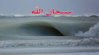 امواج البحر تتجمد كلها في جزء من الثانية سبحان الله شاهد معجزة الله في الكون