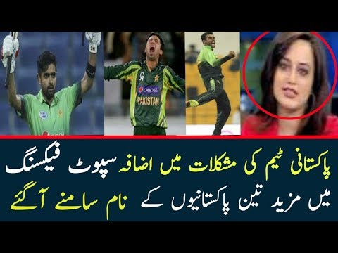 New Spot Fixing Scandal News During Pakistan Vs Sri Lanka ODI Series 2017 |Pak Vs Sri 4th ODI In UAE