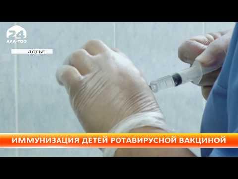 В Кыргызстане в календарь прививок внесли ротавирусную вакцину для детей