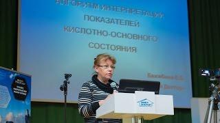 Конференция 2017.02.15 Доклад Бажибиной Елены Борисовны