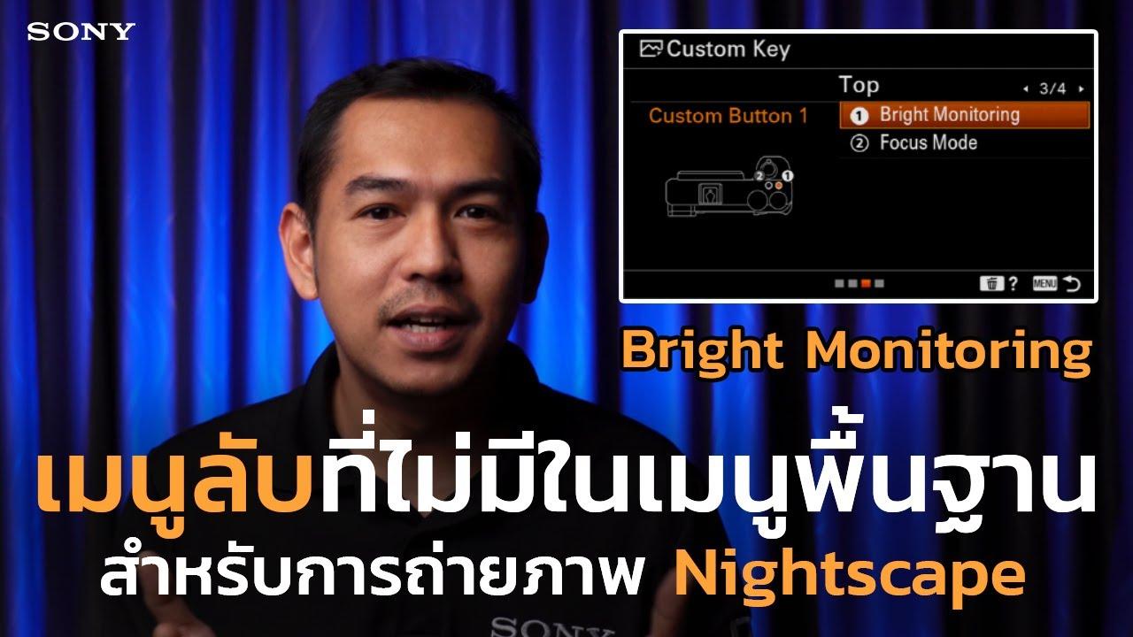 เทคนิคตั้งค่า Bright Monitoring Func สำหรับถ่ายภาพ Nightscape