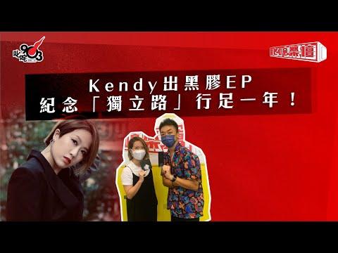 Kendy出黑膠EP紀念「獨立路」行足一年 !