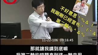 【嘲笑民意的政黨,好好聽聽人民的怒火~】請強力分享!|國會調查兵團 cic.tw thumbnail
