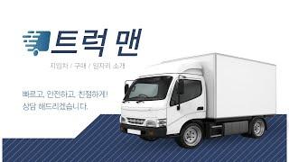 [트럭맨] 3.5톤 화물 트럭 지입일 시작하시는 고객님…
