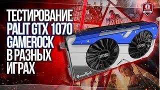 Обзор и Тестирование PALIT GTX 1070 GameRock Premium Edition в ИГРАХ