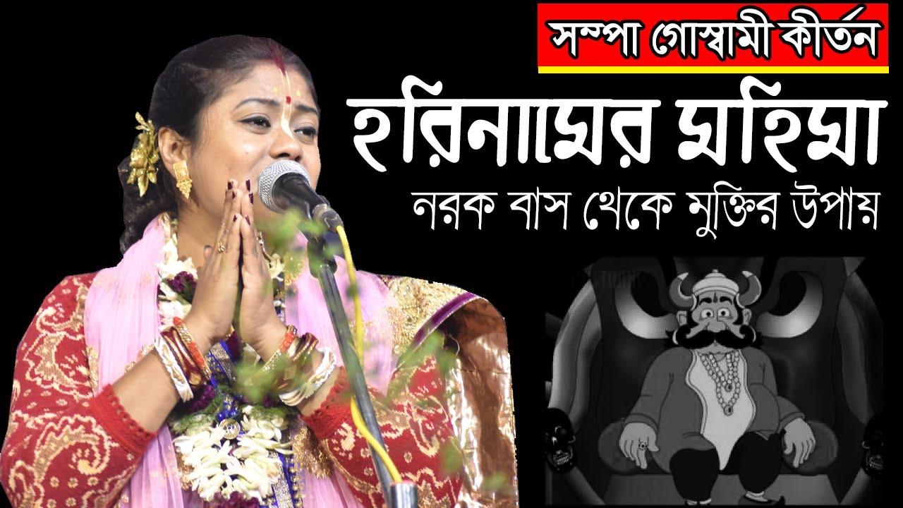 হরিনামের মহিমা | সম্পা গোস্বামী কীর্তন |  Sampa goswami kirtan @Just For Fun Studio