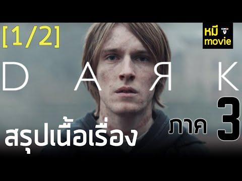 สรุปเนื้อเรื่อง | DARK Season 3 | By mheeMovie [Part.1]