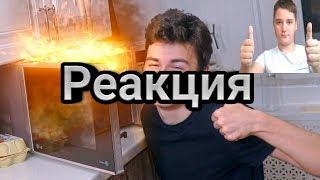 Реакция на Брайн Мапса - 3 ЛУЧШИХ БЛЮДА В МИКРОВОЛНОВКЕ/Реакция на TheBrainMaps