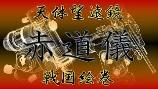 天体望遠鏡の戦国絵巻 国産赤道儀+1
