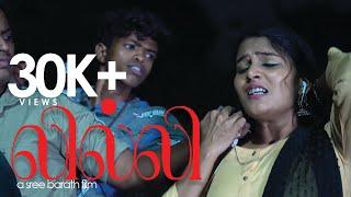 Lilly | Tamil Short Film | Crime Thriller | Tamil Shortcut | by Sree Barath