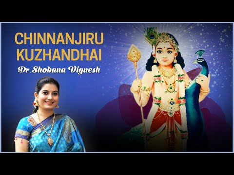 Chinnanjiru kuzhandhai- Murugan Song