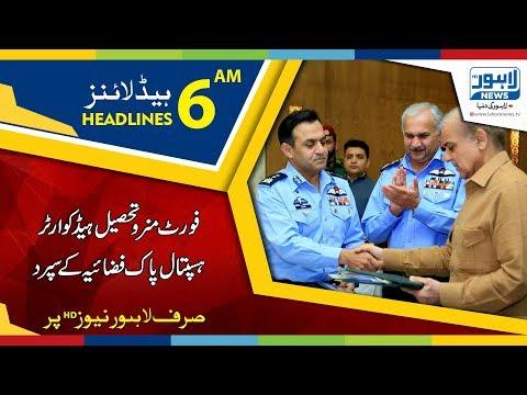 06 AM Headlines Lahore News HD - 21 May 2018 thumbnail