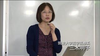 医療機関におけるハラスメント対策 三木明子