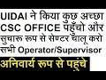 सभी आधार Operator/Supervisor/vle पहुंचे csc ऑफिस और स्टार्ट करे आधार का का�