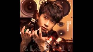 Guang Liang 光良- Lian Ai 恋爱