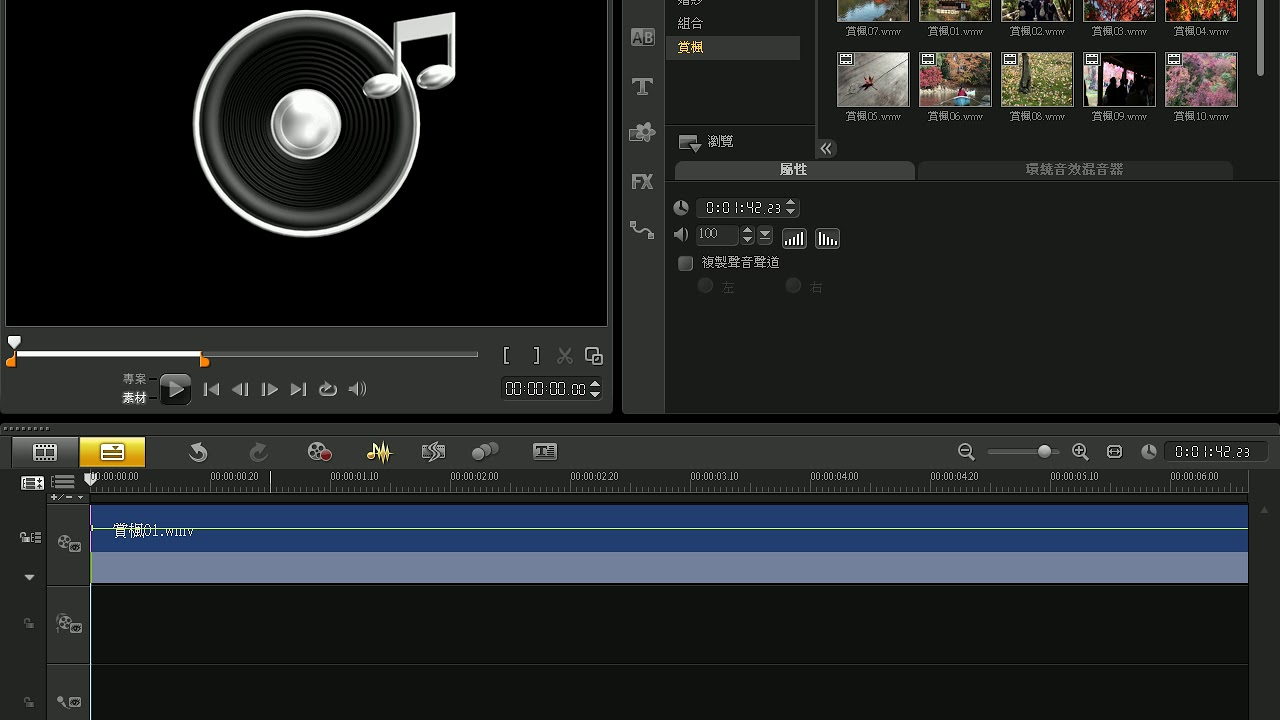 【會聲會影X6教學】56 混音器 淡出與淡入調整 - YouTube
