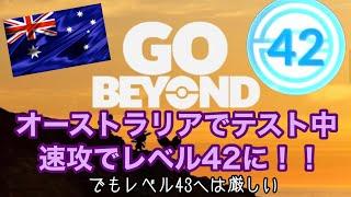 オーストラリアはケアンズからポケモンGOの最新の情報をお届けします。 オーストラリアの11月20日朝からトレーナーレベル40の一部プレイヤーにトレーナーレベル41以上 ...