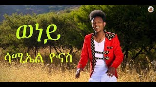 MSA - Samuel Yonas - Weney | ወነይ - ሳሚኤል ዮናስ |New Eritrean Music 2018 - [ Official Video ]
