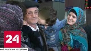 Из Ирака в Россию удалось вернуть трехлетнюю девочку - Россия 24