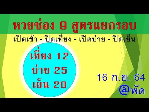 หวยหุ้นไทยช่อง9 สูตรแยกรอบ 16/9/64 (เที่ยง12 บ่าย25 เย็น20) เปิดเช้า ปิดเที่ยง เปิดบ่าย ปิดเย็น