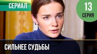 ▶️ Сильнее судьбы 13 серия | Сериал / 2013 / Мелодрама