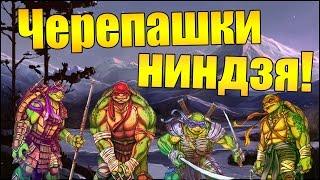 Черепашки-ниндзя! - Потерянный остров - Minecraft #49