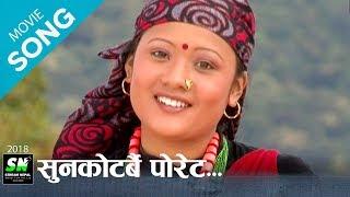 Sunkotarbai poreta सुनकोटर्बै फुरिटा | gurung  song chami karma ft. basanti gurung, dilijung gurung
