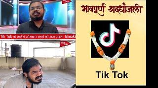 Tik Tok Banned |59 Chinese App ban in India | RIBP Tik Tok | Fuck off China | Bio Scopers
