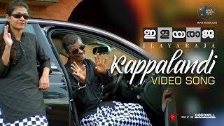 Ilayaraja Song | Kappalandi | Jayasurya | Ratheesh Vega | Madhav Ramadasan
