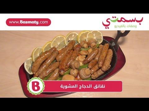نقانق الدجاج المشوية وصفة من بسمتي Www Basmaty Com Youtube
