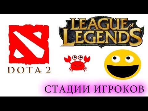 видео: ПРИКОЛ — ЛоЛ и ДОТА 2 — стадии игроков в moba играх