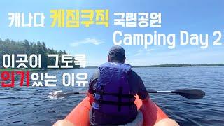 [캐나다 캠핑]케짐쿠직 국립공원⎜카약⎜북미 캠핑⎜캠핑 …
