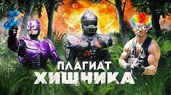 [КИНОДИЧЬ] #2 - Плагиат ХИЩНИКА и РОБОКОПА. Военный робот.
