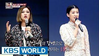 Sister\'s Slam Dunk Season2 Highlights | 언니들의 슬램덩크 시즌2 하이라이트