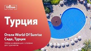 World Of Sunrise Сиде, Турция. Обзор отелей
