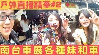南台車展各種香車美人 - Vlog#2