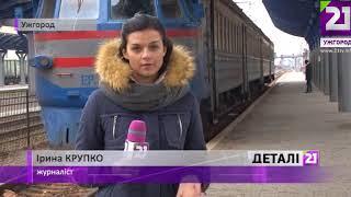 Новації на залізниці