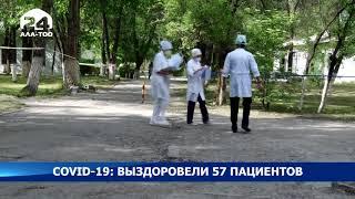 COVID-19: Выздоровели 57 пациентов- Новости Кыргызстана