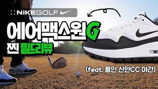 에어맥스 골프 필드리뷰 | NIKE AIR MAX 1G…