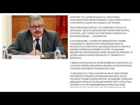 Посол России вТурции сообщил обугрозах из-за событий вСирии - 13/02/2020 22:13