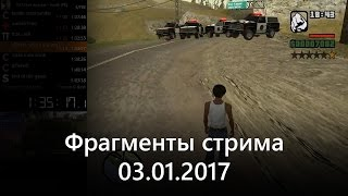Фрагменты стрима 2017.01.03 - GTA SA Speedrun