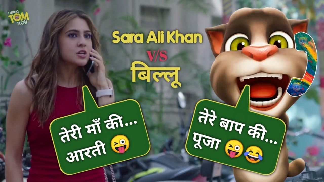 Sara Ali Khan vs Billu Comedy | Sara Ali  Khan Song & Dialogues | New Funny Call | Talking Tom Masti