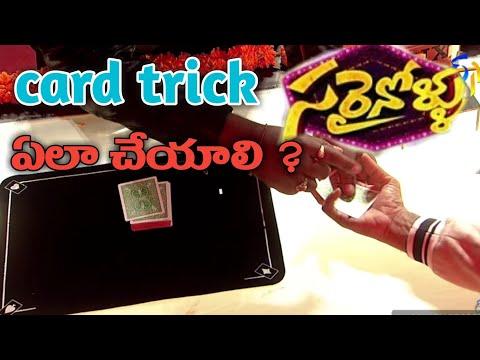 """""""సరైనొళ్లు """"card trick secret ఏమిటి?/Telugu tricks,"""