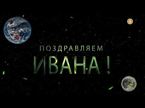Поздравляем Ивана с днём рождения!  Поздравления по именам. арТзаЛ