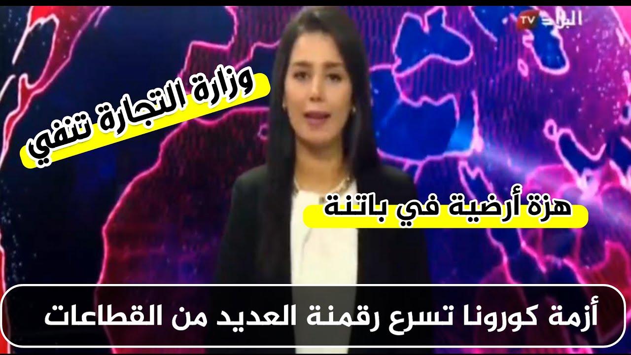 el bilad tv | نشرة الاخبار كاملة قناة البلاد اليوم 4 جوان 2020