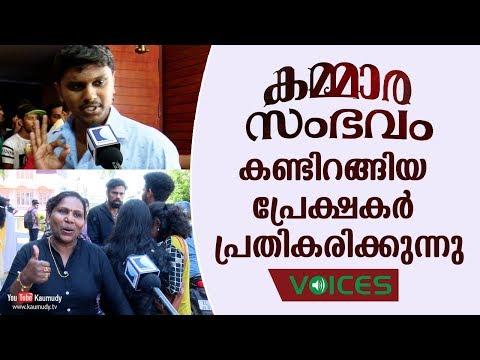 Kammara Sambhavam  Malayalam Movie | Theatre Response after First Day First Show | Kaumudy TV